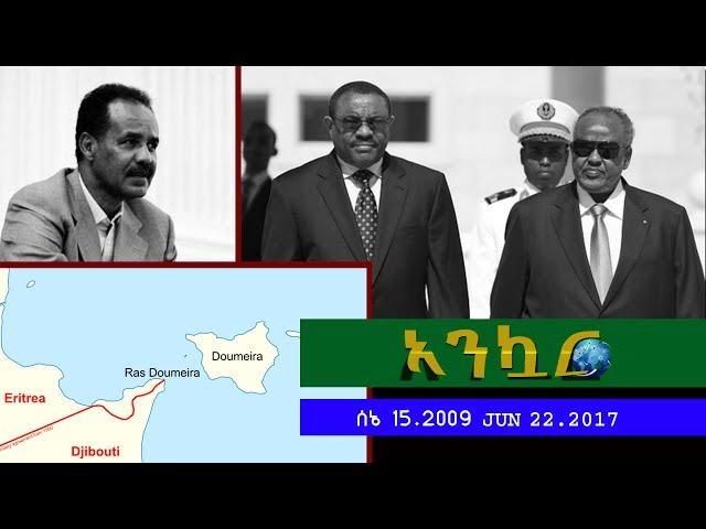 Ethiopia - Ankuar : - Ethiopian Daily News Digest | June 22, 2017