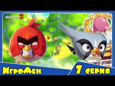 Мультик ИГРА для детей - Энгри Бердс 2. Прохождение ИГРЫ Angry Birds - 7 серия