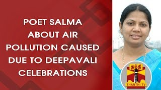 Poet Salma about Air Pollution Caused due to Deepavali Celebrations