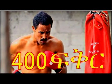 New Ethiopian Movie - 400 Fikir - Girum Ermias Full 2015