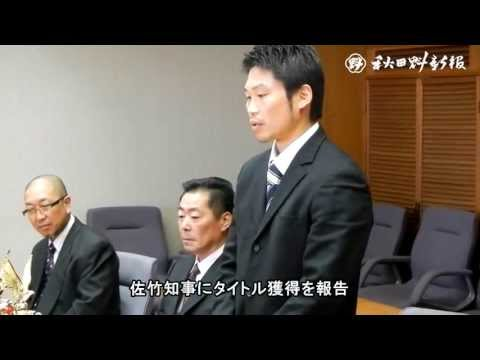 WBC新王者・三浦選手が県庁訪問