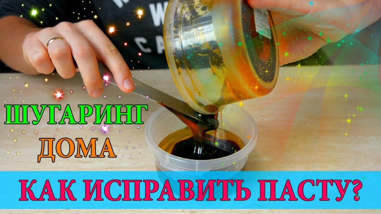 Шугаринг в домашних условиях рецепт приготовления пасты с пошагово 57