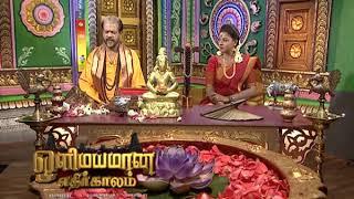 Olimayamana Ethirkaalam - Episode 2562 - August 18, 2017 - Best Scene