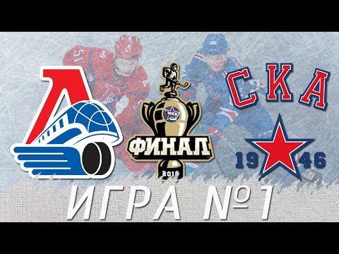 Финал Кубка Харламова-2018: «Локо» - «СКА-1946». Игра №1