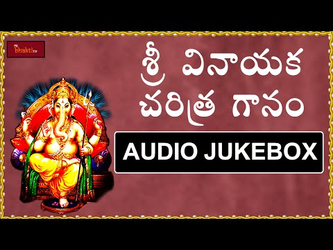 Sri Vinayaka Charita Ganam Devotional Songs