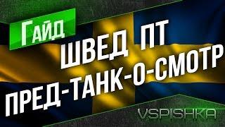 Танкосмотр Разбор - Путь до Strv 103B (Швеция - ПТ ветка)