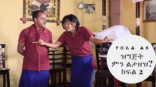 Min Letazez drama – Gena special program - part 2 (Ethiopian Drama)