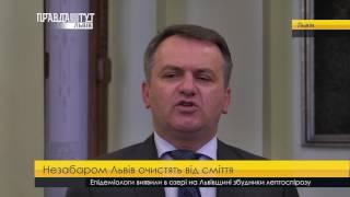 Незабаром Львів очистять від сміття. ПравдаТУТ Львів