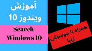 Search ability in Windows 10 | قابلیت جستجو در ویندوز 10
