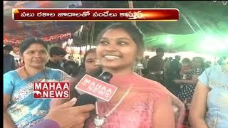 Bhimavaram Kodi Pandalu Updates | Sankranthi Festival 2019 | Mahaa news