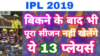 IPL 2019 - List Of 13 Players Not To Play The Full Season After Being Sold & Retained In Auction
