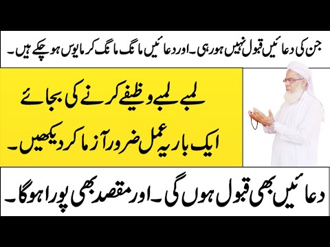 Har Dua Qabool Hone ka Wazifa | Powerful Wazifa for Any Hajat