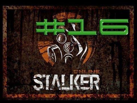 Stalker Online. Первые большие деньги. #16