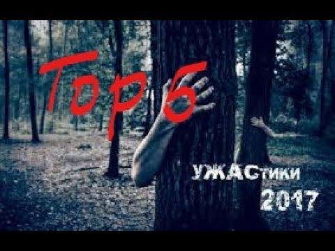 Топ 5 фильмов ужасов 2017 HD