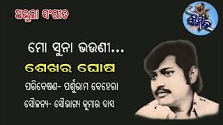 Best of Sekhar Ghosh.Mo suna Bhauni old Odia Adhunik song