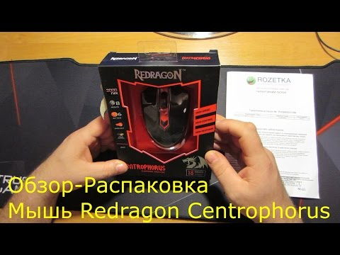 [Обзор - Распаковка] Мышь Redragon Centrophorus