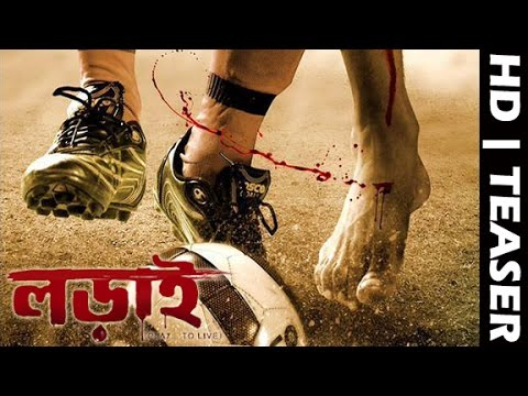 Official Teaser | Lorai | Bengali Movie | Parambrata | Prosenjit Chatterjee | Paayel Sarkar
