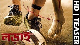 Official Teaser   Lorai   Bengali Movie   Parambrata   Prosenjit Chatterjee   Paayel Sarkar