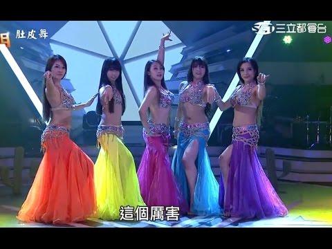 【當火辣肚皮舞遇上亞洲肚皮舞王!!】綜藝大熱門
