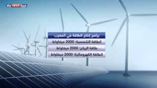 توجه مغربي للطاقة المتجددة