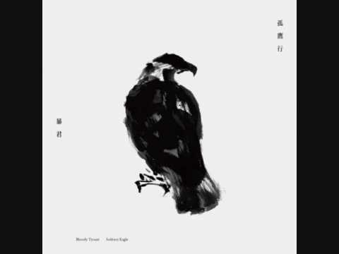 暴� Bloody Tyrant - 孤鷹行 Solitary Eagle (FULL ALBUM)