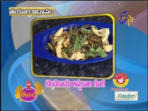Abhiruchi - Bendakaya Appadala Kura - బెండకాయ అప్పడాల కూర