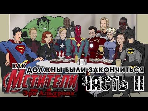 Как должны были закончиться Мстители  Эра Альтрона  Часть 2 [перевод от Huntsmana]