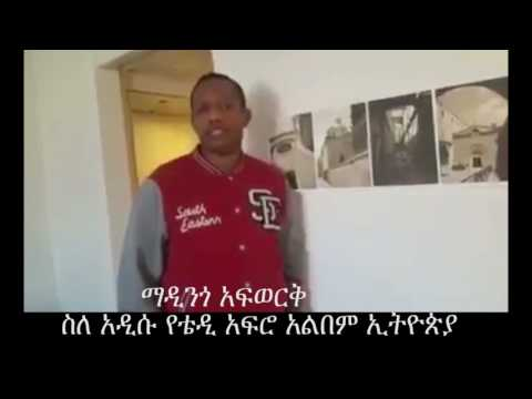 Madingo Afework Speaks About Teddy Afro's New Album Ethiopia