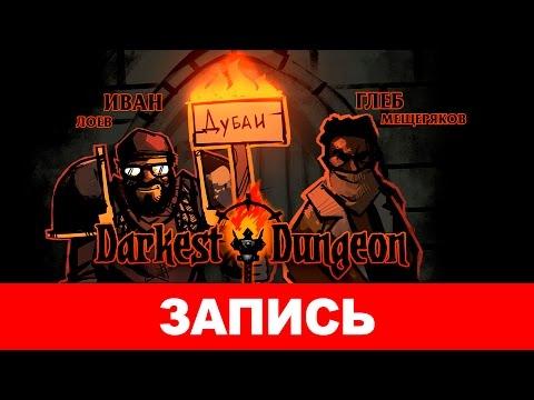 Darkest Dungeon: В одном тёмном-тёмном городе… [запись]