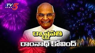 రామ్నాథ్ కోవింద్ ఘన విజయం | Ram Nath Kovind Wins President Elections 2017