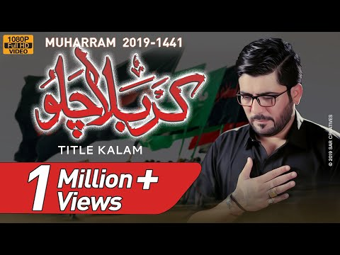 Nohay 2019 | Karbala Chalo | Mir Hasan Mir New Noha 2019 | An Exclusive Noha 2019 | Title Kalam