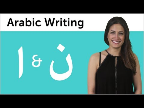 Learn Arabic - Arabic Alphabet Made Easy - Alef and Nun
