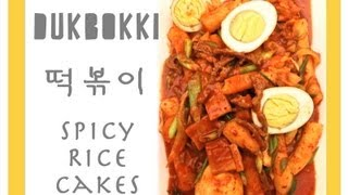 Dukbokki (떡볶이) Spicy Rice Cakes