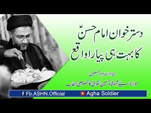 Dastarkhan Imam Hassan as By Allama Syed Shahenshah Hussain Naqvi