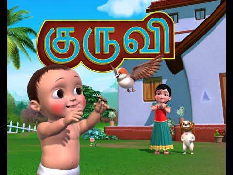 குருவி பறந்து வந்ததாம் Tamil Rhymes For Children video