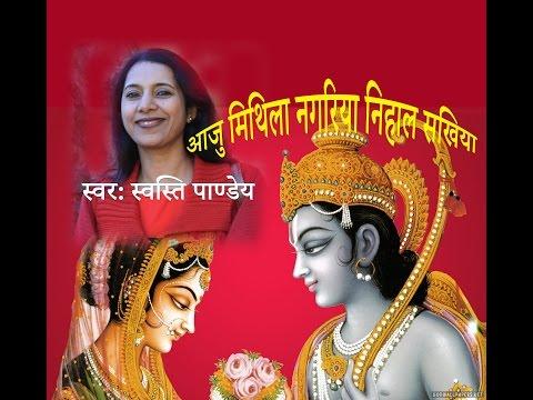 Ram Vivah Bhojpuri Geet: Aaj Mithila Nagariya Nihal Sakhiya By Swasti Pandey video