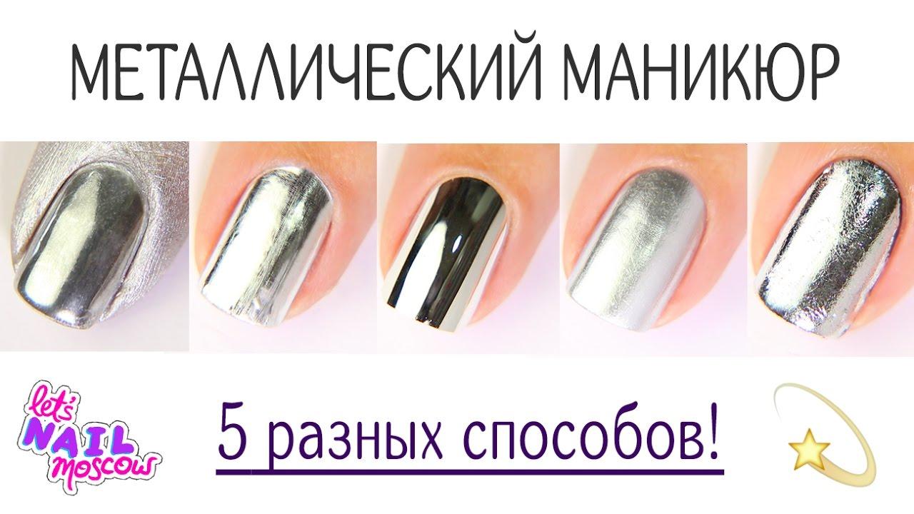 Дизайн ногтей с серебристой втиркой