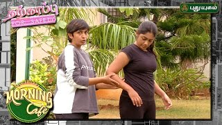 Martial Arts for Self Defense    தற்காப்பு For Safety    Morning Cafe   22/03/2017