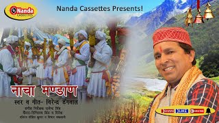 Nacha Mandan | Virendra Dangwal | Best Uttarakhandi Bhakti Song | Latest Garhwali Bhakti Song