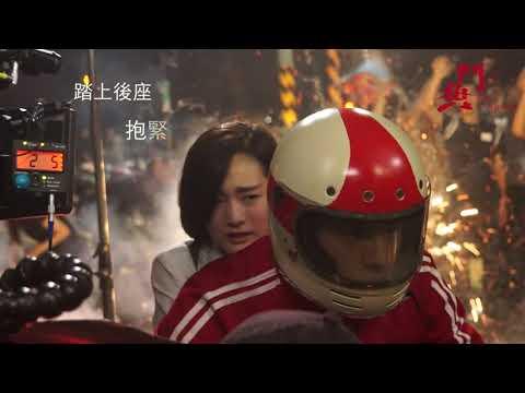 電影《鬥魚》官方版花絮_愛的篇章