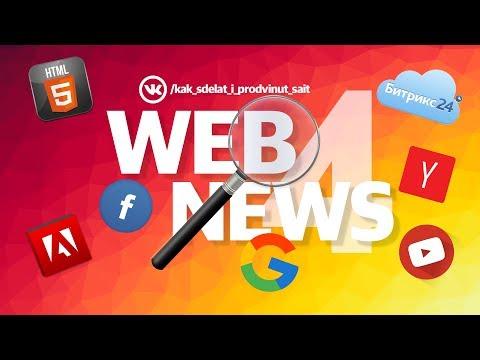 WEB NEWS #4 || Новый Яндекс поиск уже 22 августа