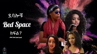 [Ethiopia] ደባሎቹ ድራማ - ክፍል 7/ Bed Space Drama -Part 7
