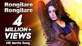 Rongilare Rongilare - Mon Janena Moner Thikana Movie Song | Tanvir, Moushumi, Papri