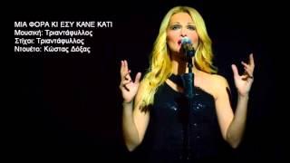 Natasa Theodoridou | Mega Mix [2013]