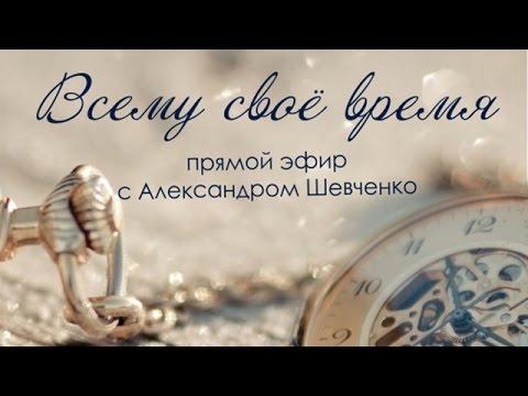 """Александр Шевченко. Прямой эфир """"Всему свое время"""""""