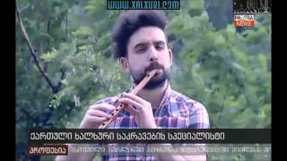Palitranews | პროფესია - თორნიკე ზედელაშვილი ქართული ხალხური საკრავების სპეციალისტი