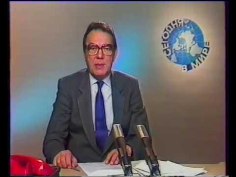Сегодня в мире 1989