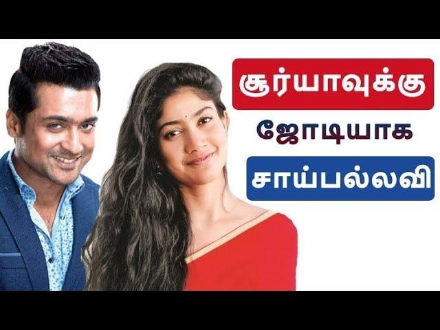 சூர்யாவுக்கு ஜோடியாக சாய்பல்லவி | Suriya | Thaanaa Serndha Koottam video | Tamil Latest News
