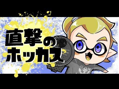 【Splatoon/S+99】直撃のホッカス Part.4 - ヤグラ【ガチマッチ】