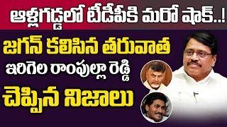 ఆళ్లగడ్డలో టీడీపీకి మరో షాక్ ..?Journalist NaveenYadav interview Erigela about Allagadda Politics